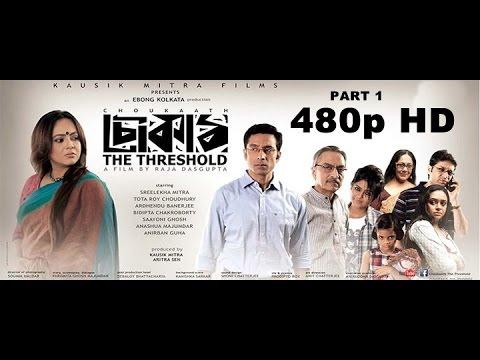 Choukath 2015 Bengali Full Movie PART 1 I Sreelekha Mitra I Tota Roy Choudhury I Saayoni Ghosh