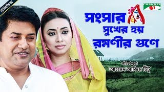 Songsar Sukher Hoy Romonir Gune | Telefilm | Ahsan Habib Nasim| Shanarei Devi Shanu | Channel i Tv