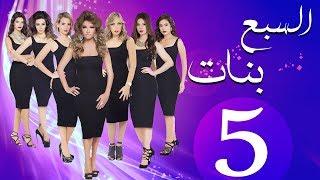 مسلسل السبع بنات الحلقة  | 5 | Sabaa Banat Series Eps