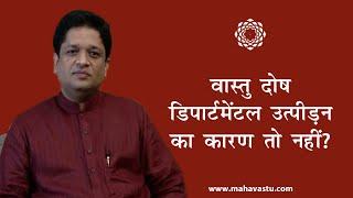 Vastu Defects Causes Departmental Harassments -- MahaVastu Video