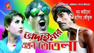 Rabi Chingguir, Joher Ali - ভাদাইমা এখন তোতলা - Vadaima Ekhon Totla | Pahela Baishakh Exclusive
