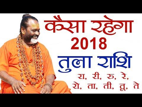 Xxx Mp4 तुला राशि के जातको के लिए कैसा रहेगा 2018 Paramhans Daati Maharaj 3gp Sex