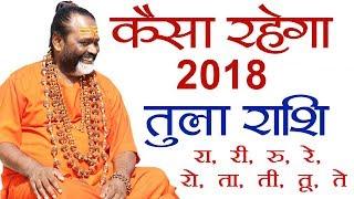 तुला  राशि के जातको के लिए कैसा रहेगा 2018 || Paramhans Daati Maharaj