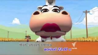 Hot Short Films (28 มิ.ย. 55)