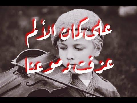 على كمان الألم تعزف دموعنا موسيقى حزينة جدا مؤثرة 😞