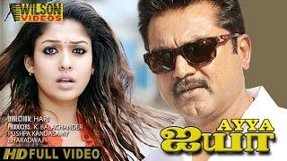Ayya Tamil Movie | Sarathkumar | Nayanthara
