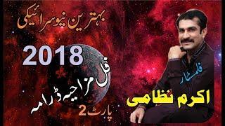 Akram Nizami Saraiki Film Star New Saraiki Latest Full Mazahiya Darama Part 2 2018