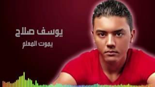 يوسف صلاح يموت المعلم  yousef salah ymoot elm2lm