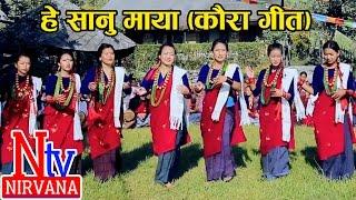Hey Sanu Maya | New Nepali Kaura Song | Suman Ale | Bhimu Gurung