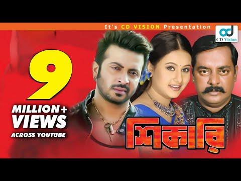 Xxx Mp4 Shikari Shakib Khan Purnima Rubel Dipjol New Bangla Movie CD Vision 3gp Sex