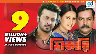 Shikari | Shakib Khan | Purnima | Rubel | Dipjol | New Bangla Movie | CD Vision