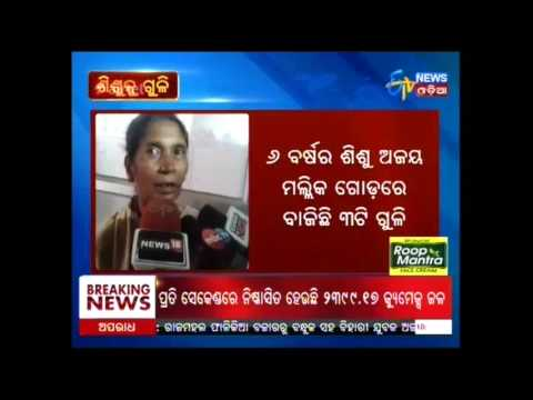 Xxx Mp4 Neighbour Shoots Six Year Old In Boudh Etv News Odia 3gp Sex