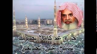 جزء عم كامل بصوت الشيخ علي الحذيفي Juzu Amma by Ali Alhuthaifi