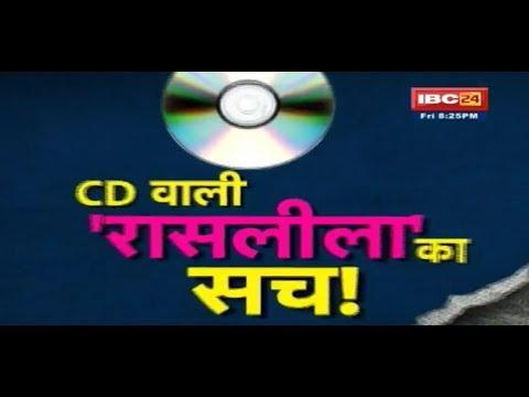 Xxx Mp4 छत्तीसगढ़ के मंत्री का सेक्स सीडी स्कैंडल SEX CD SCANDAL OF CHHATTISGARH S MINISTER AAP KI BAAT 3gp Sex