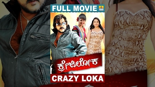 Crazy Loka | Kannada Full Length Movie | Crazy Star Ravinchandran,Daisy Bopanna,Harshika