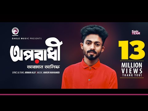 Xxx Mp4 Arman Alif Oporadhi অপরাধী Bengali Song 2018 3gp Sex