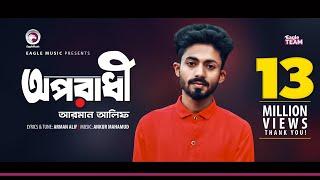 Arman Alif | Oporadhi | অপরাধী | Bengali Song | 2018