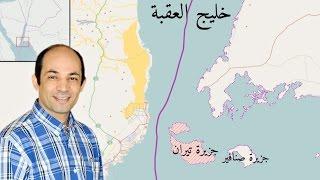 اسباب غضب المصريين من عودة تيران وصنافير للسعودية