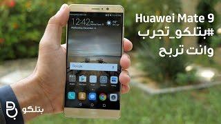 #بتلكو_تجرب وانت تربح | Huawei Mate 9 🎁