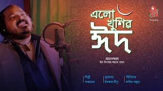 Elo Khushir Eid I Parvez I Eid Utshobe Bangladhol Album I Official Studio Version Video