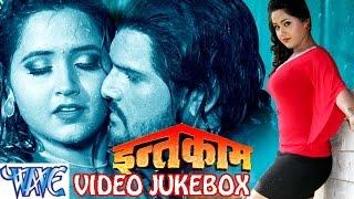 HD इन्तक़ाम - Intqaam - Khesari Lal - Video JukeBOX - Bhojpuri Hot Song 2015