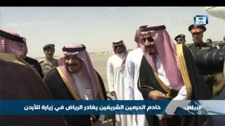 خادم الحرمين الشريفين يغادر الرياض في زيارة للأردن