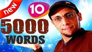"""5000 كلمة إنجليزية هامة   """"بطريقة لم يسبق لها مثيل""""   الدرس العاشر (10)"""