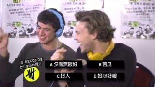 5SOS Play A Game of Guess The Song With Fans! || Hong Kong SLFL