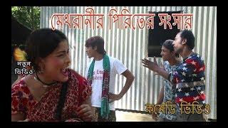মেথরানীর পিরিতের সংসার I Methoranir Piriter Songsar I Koutuk I Bangla Comedy Video 2017