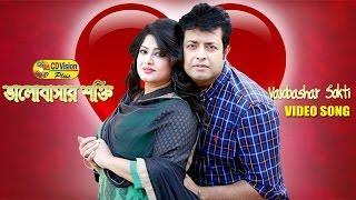Valobashar Sokti Mone Rekho Forti | HD Movie Song | Mousumi & Omor Sanny | CD Vision