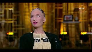 مساء dmc - حصرياً ... لقاء رائع ومميز مع الروبوت صوفيا مع الاعلامي اسامة كمال ( اللقاء كامل )