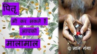 पितृ भी कर सकते हैं आपको मालामाल Pitru Pitar Pitra Devta bhi Kar Sakte hai Malamal