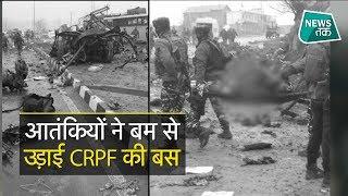 कश्मीर में बड़ा आतंकी हमला, जवानों के काफिले के बीच में फटा बम EXCLUSIVE| News Tak