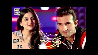 Teri Raza Episode 20 - 16th November 2017 - ARY Digital Drama