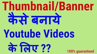 How To Make Custom Thumbnail/Banner For Youtube Videos In Hindi