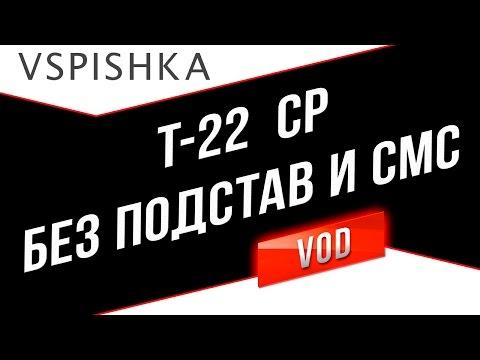 Т-22 ср. БЕЗ ПОДСТАВ или 83% обновленные ЛБЗ! #ВместеСмогли