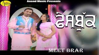 Facebook Meet Brar    Brand New    [ Official Video ] Anand Music