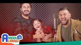 امير العبادي وغيوثي  (لأول مره فيديو كليب رجعنه) اداء مروان السيد
