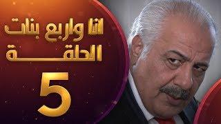مسلسل أنا وأربع بنات الحلقة 5 الخامسة | HD - Ana w Arbaa Banat Ep 5