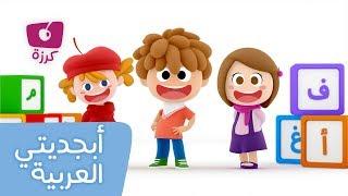 Arabic Alphabet | Karazah | أبجديتي العربية | قناة كرزة
