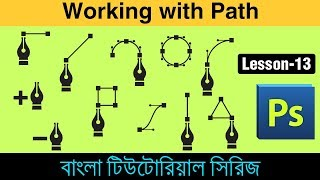 Working with path in Photoshop in Bangla (Lesson 13)