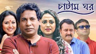 Chatam Ghor-চাটাম ঘর   Ep 48   Mosharraf, A.K.M Hasan, Shamim Zaman, Nadia, Jui   BanglaVision Natok