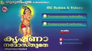 Krishna Namosthuthe   Malayalam Devotional Album   Audio Jukebox