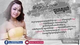 Bigo Live ជួបស្នេហ៍ Trailer - តន់ ច័ន្ទសីម៉ា Original Song