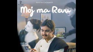 Moj Ma Revu | Aditya Gadhavi | Kavi 'Daan Alagari' | New Song 2018