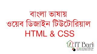 Web Design Bangla Tutorial Part-04 | My First HTML