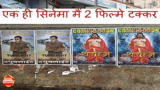एक ही थिएटर मैं लगी फिल्म धड़कन और सलमान की tubelight । Salman  Vs Pawan  People Biography News