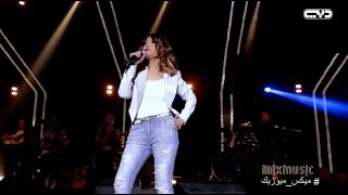 Samira Said - Mahasalsh Haga - Mix Music | 2017 | سميرة سعيد - ما حصلش حاجة - ميكس ميوزك