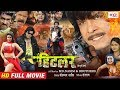 Download Video Download Hitler - FULL HD Action Movie - #Monalisa & Viraj Bhatt - Super Hit Bhojpuri Movie 2018 3GP MP4 FLV