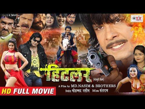 Xxx Mp4 Hitler FULL HD Action Movie Monalisa Viraj Bhatt Super Hit Bhojpuri Movie 2018 3gp Sex
